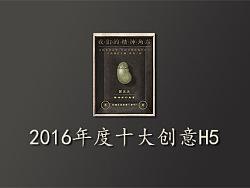 2016年度十大创意H5榜单 by Seedheart