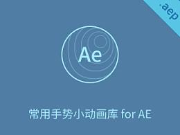 常用手势小动画库 for AE