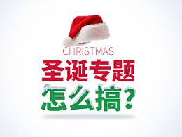 圣诞专题怎么搞?-《庞门正道》出品