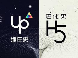 深度剖析 | UP互娱编年史,也是浓缩版H5行业进化史