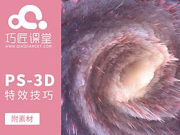 PS-3D特效技巧视频教程