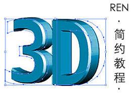 1分钟!3D矢量文字(教程)