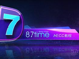 AECC新功能创作一个时尚版式设计-【87time】