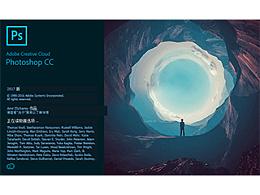 Adobe Photoshop CC 2017 安装破解教程(WIN32位/64位/MAC)
