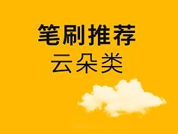 【笔刷分享】云朵类笔刷