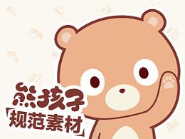 熊孩子规范2.0全素材提供