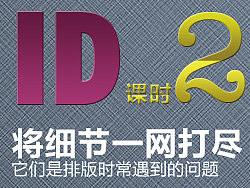 ID-它们是简单却很重要的排版细节2 by 梧桐鸟