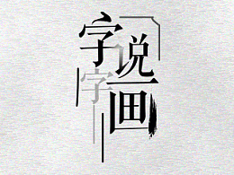 中文比英文丑?我不服!~中文英文排版设计大PK