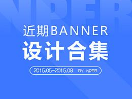 近期banner合集(5月-8月)