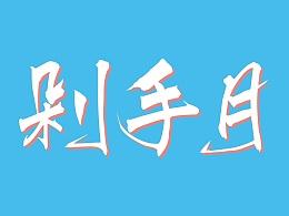 喜迎剁手月,字体全线更新|文悦古典明朝体、文悦新青年体、文悦青龙体 [含下载]