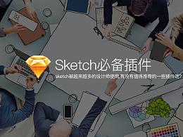 神器助攻 Sketch必备插件