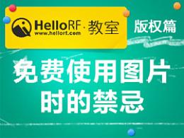 HelloRF教室——版权篇之免费使用图片的禁忌