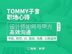 """纯干货:设计师如何与""""甲方""""有效沟通 by Tommy子言"""