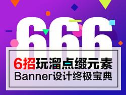 Banner设计终极宝典!6招搞定点缀元素的运用!~ by TTTing