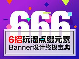 Banner设计终极宝典!6招搞定点缀元素的运用!~
