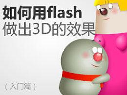 如何用flash做出3D的效果