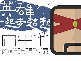 英雄联盟扁平化头像【10P】