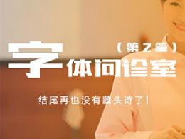 刘兵克-字体问诊室(2)