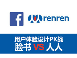 用户体验设计PK战!脸书vs人人