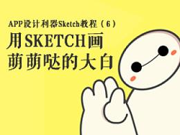 用Sketch画萌萌哒的大白