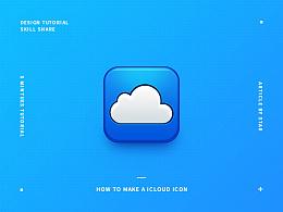 5分钟打造一个iCloud图标(附PSD)