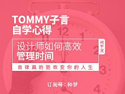 纯干货:设计师如何高效管理时间? by Tommy子言