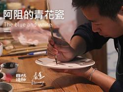 阿阻的青花瓷【自然造物】看道·景德镇·纪录片 by mr_tao