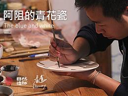 阿阻的青花瓷【自然造物】看道·景德镇·纪录片