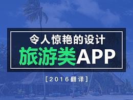 【译】令人惊艳的旅游类APP设计