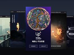 UP2017线上视觉包装(互动H5篇)