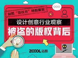 设计创意行业观察:被盗的版权背后 by 站酷网