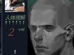 【原画教程】《实用原画师简化人体理解》(内部即兴演示节选)字幕详解【作者:福州曼奇立德】
