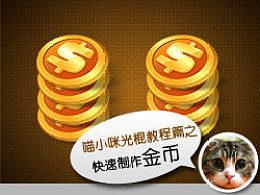 【喵小咪】光棍节教程篇-快速制作金币