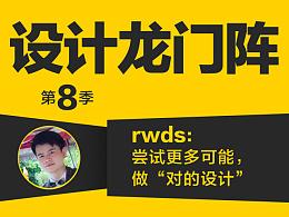 """rwds:尝试更多可能,做""""对的设计"""""""