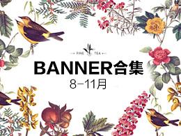 8-11月app/web banner设计集合