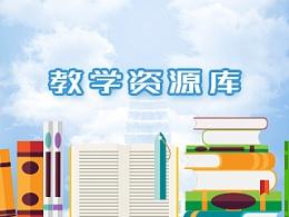 校园教学资源库系统首页设计