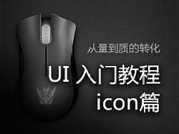 UI入门教程:icon篇