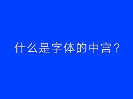 1/365,什么是字体的中宫?
