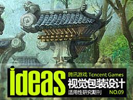 【ideas】游戏官网我们到底应该设计什么?
