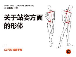 教你如何画好漫画教程67-关于站姿方面的形体