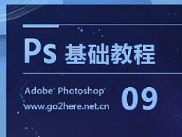 Photoshop基础教程_09_UID