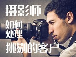 摄影师如何处理挑剔的客户-悟思 VOOSSI