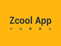 站酷App