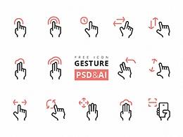 手势图标(附源文件)