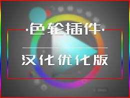 色轮插件汉化优化版(支持PS、AI)
