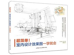 《超简单!室内设计效果图一学就会》图书内容分享