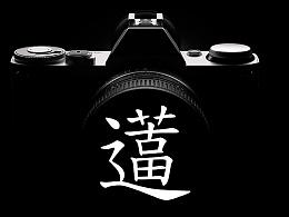 摄影师有多苦逼你知道吗?