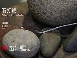 石打银[自然造物]
