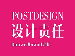 后品牌 后海报 后设计 Postbrand Postposter Postdesign