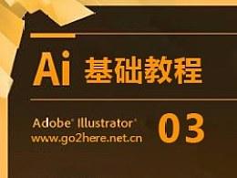 Illustrator基础教程_03_UID